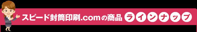 スピード封筒印刷.comの商品ラインナップ