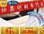 スピード伝票.com