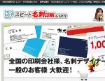 スピード名刺.com