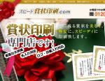 スピード賞状印刷.com