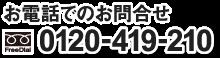 受注センター直通ダイヤル 0120-419-210